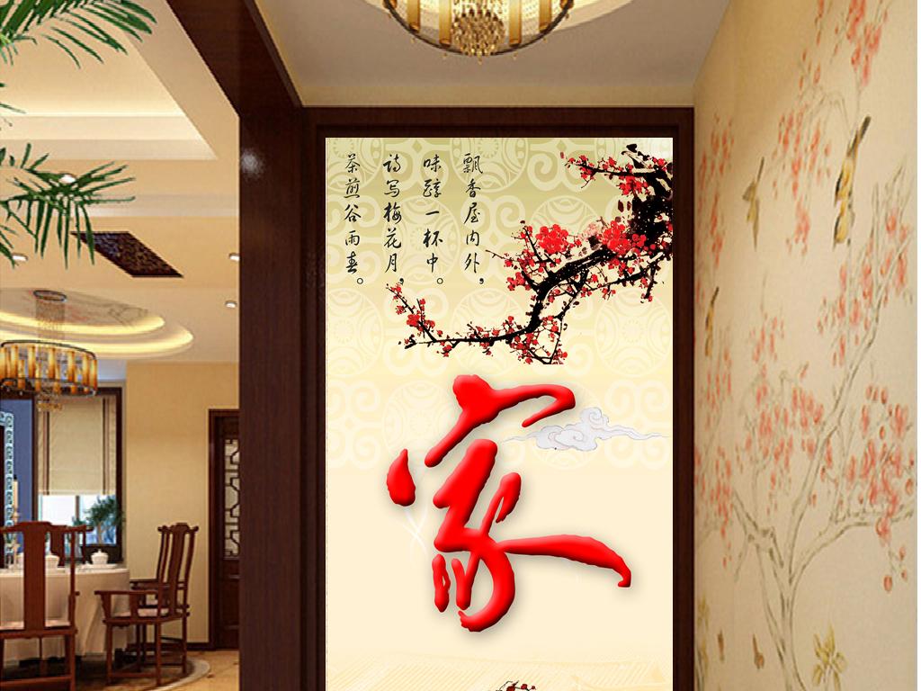 中式家梅花玄关背景墙图片