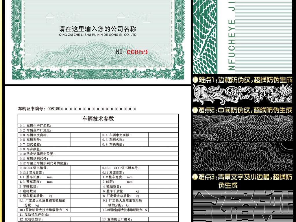2017机动车整车出厂合格证车辆一致性证书