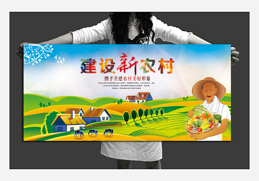 建设建设农村农村中国建设新农村新农村建设文化墙