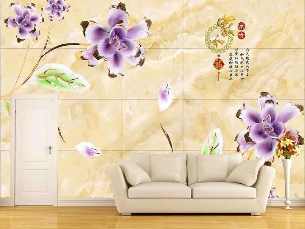 家和富贵紫色玉兰花大理石背景墙