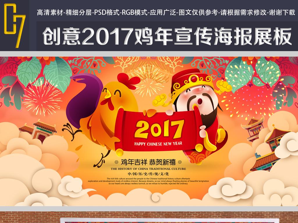 手绘2017鸡年宣传海报展板图片