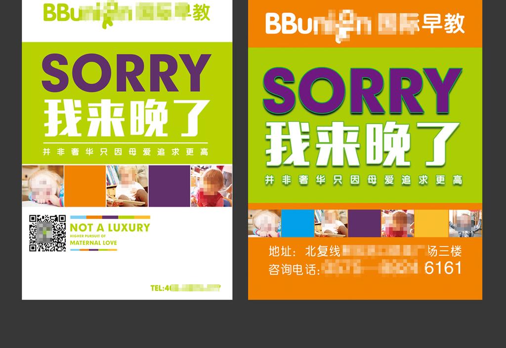 广告设计 宣传单 彩页|dm单页 > 小清新儿童早教宣传单招生海报模板