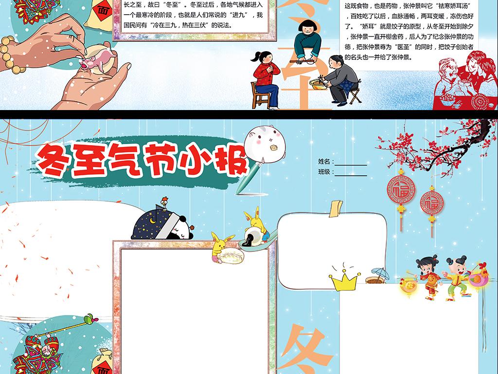 手抄报|小报 节日手抄报 其他 > psd冬至小报传统节日手抄电子小报