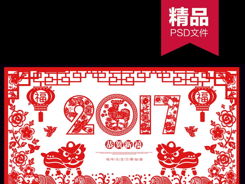 2017鸡年剪纸风海报设计
