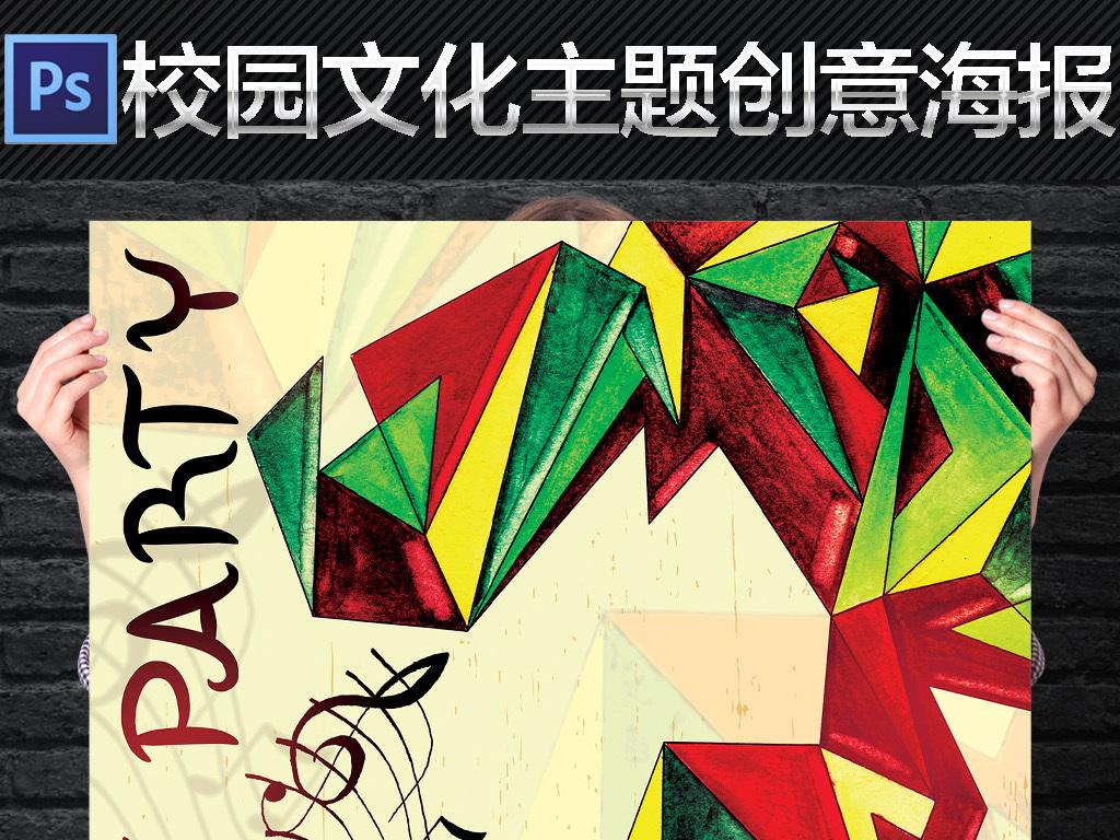 手绘文艺创意思维校园文化主题活动宣传海报