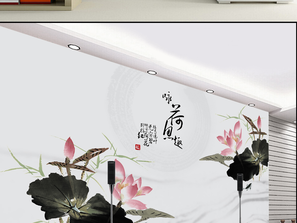 中式手绘水墨荷花电视背景墙