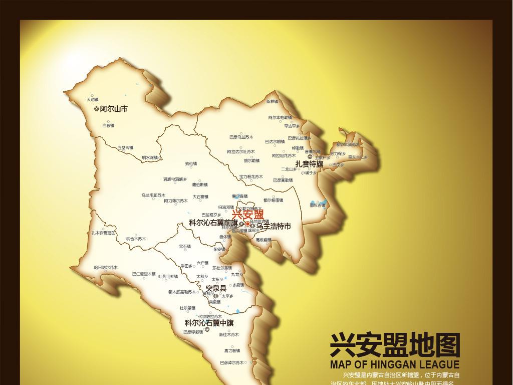 扎赉特旗科尔沁右翼前旗中国地图世界地图矢量世界地