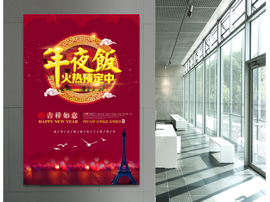 设计作品简介: 重粉色国外新春年海报模板