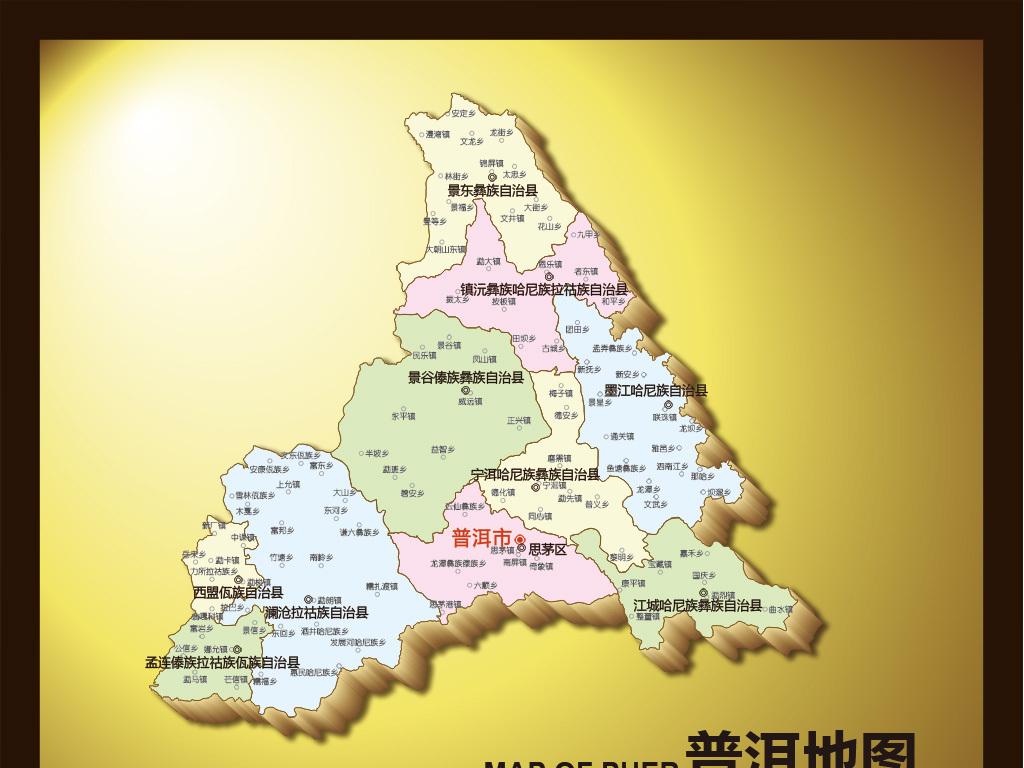 普洱地图(含矢量图)