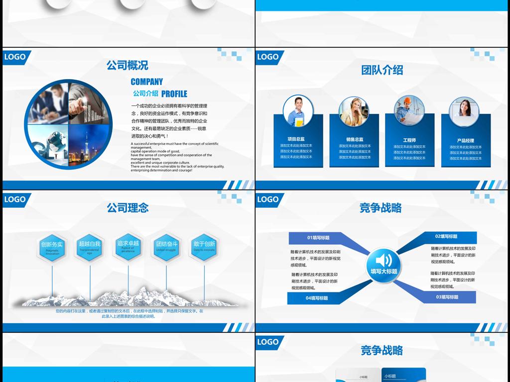 蓝色大气商业策划书项目投资ppt模板