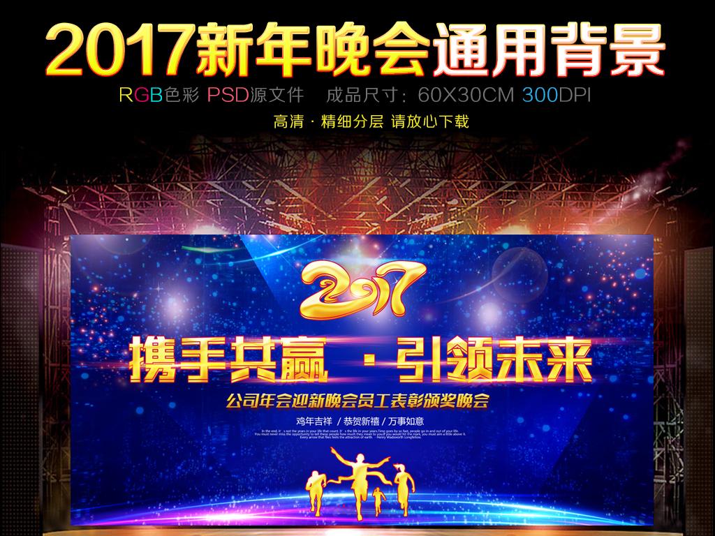 2017鸡年公司年会企业迎新晚会背景板