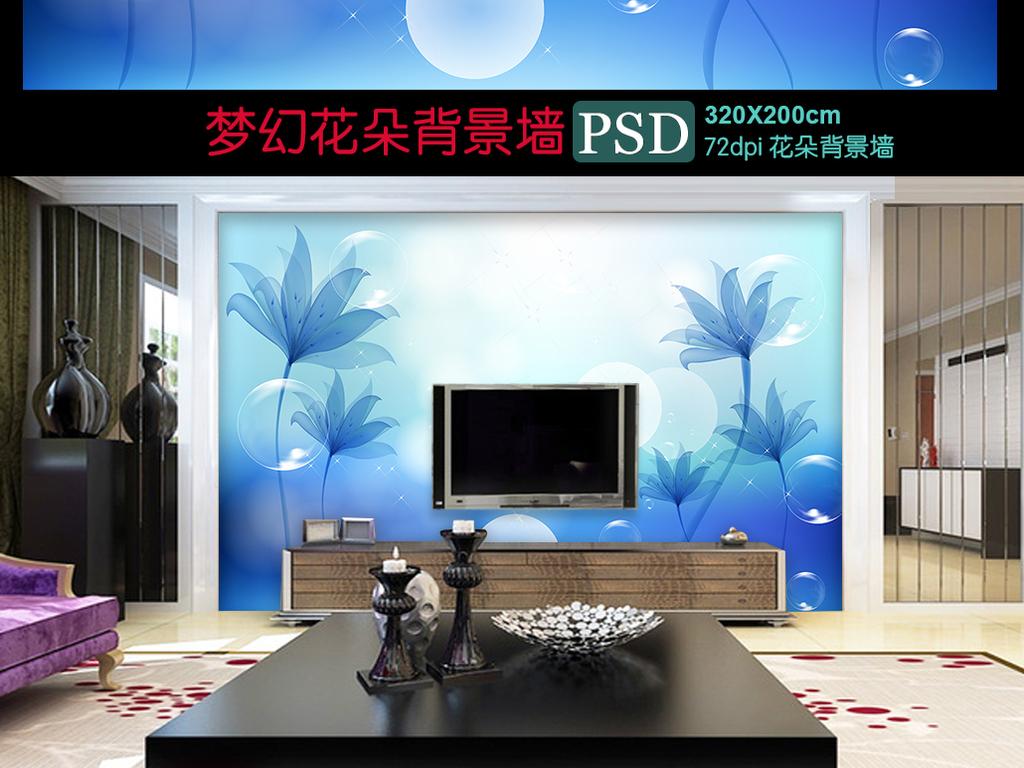 手绘小花3d蓝色妖姬电视背景墙