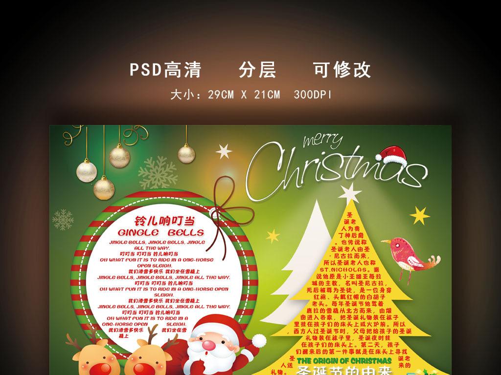 20 我图网提供精品流行唯美圣诞节英文小报手抄报素材下载,作品模板源