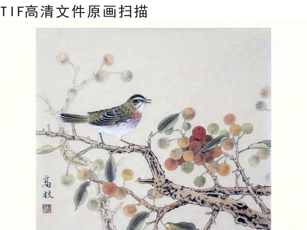 金秋果熟花鸟工笔画中国风装饰挂画