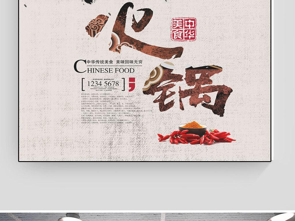 鸳鸯火锅美食宣传海报