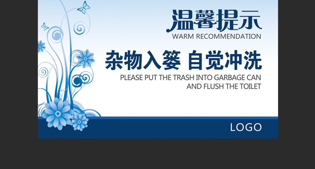 垃圾温馨提示请勿乱扔垃圾垃圾标语卫生