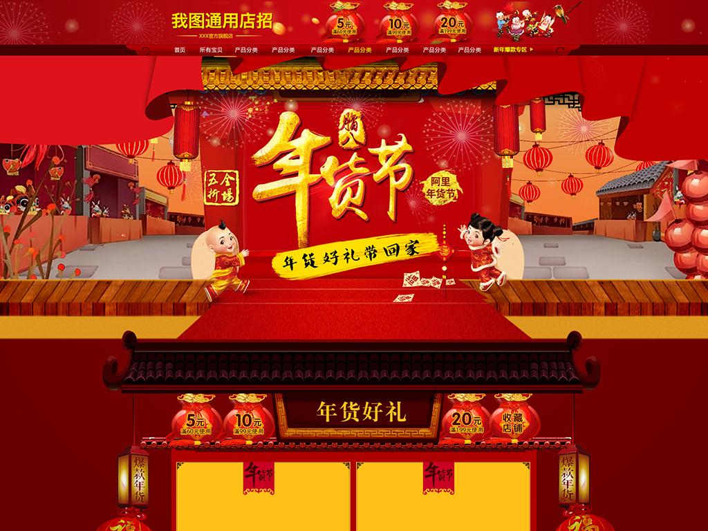 淘宝天猫年货节大促首页手绘风首页装修模板图片