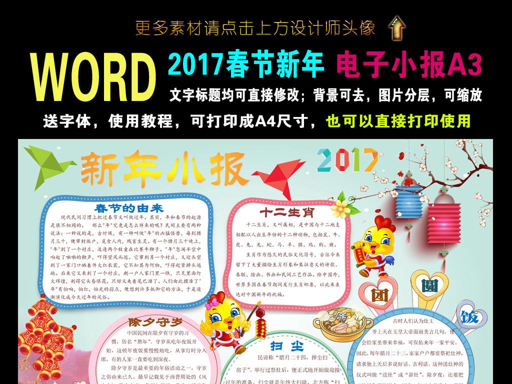 春节|元旦手抄报 > 2017传统春节新年q版word小报a3