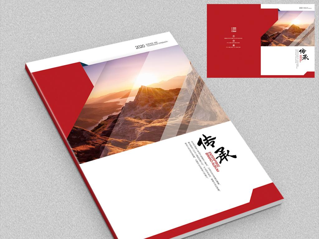 传承政府企业画册封面