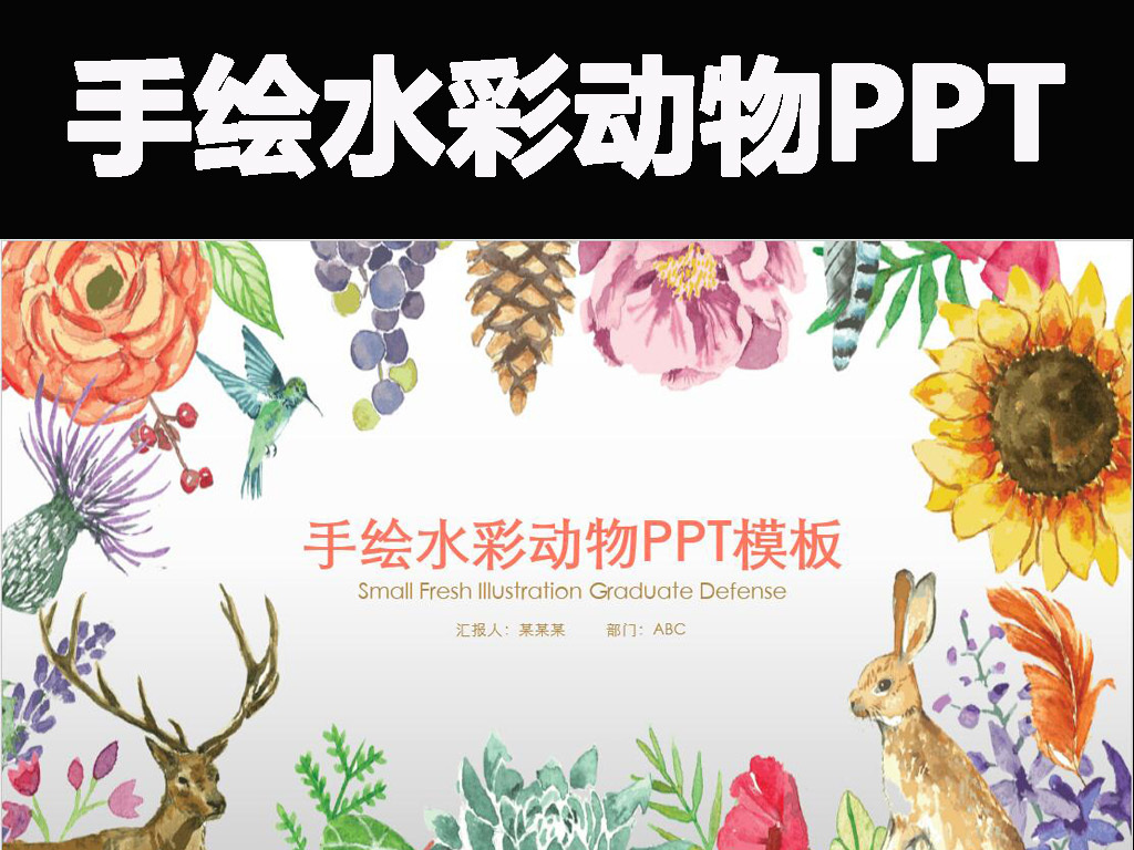 ppt模板 教育培训ppt模板 教育课件ppt > 精美手绘水彩花卉动物动态pp