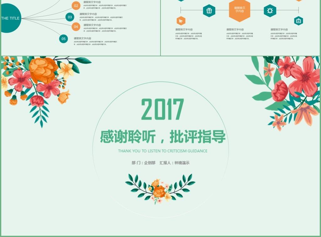 2017清新文艺典雅工作总结产品介绍ppt模板