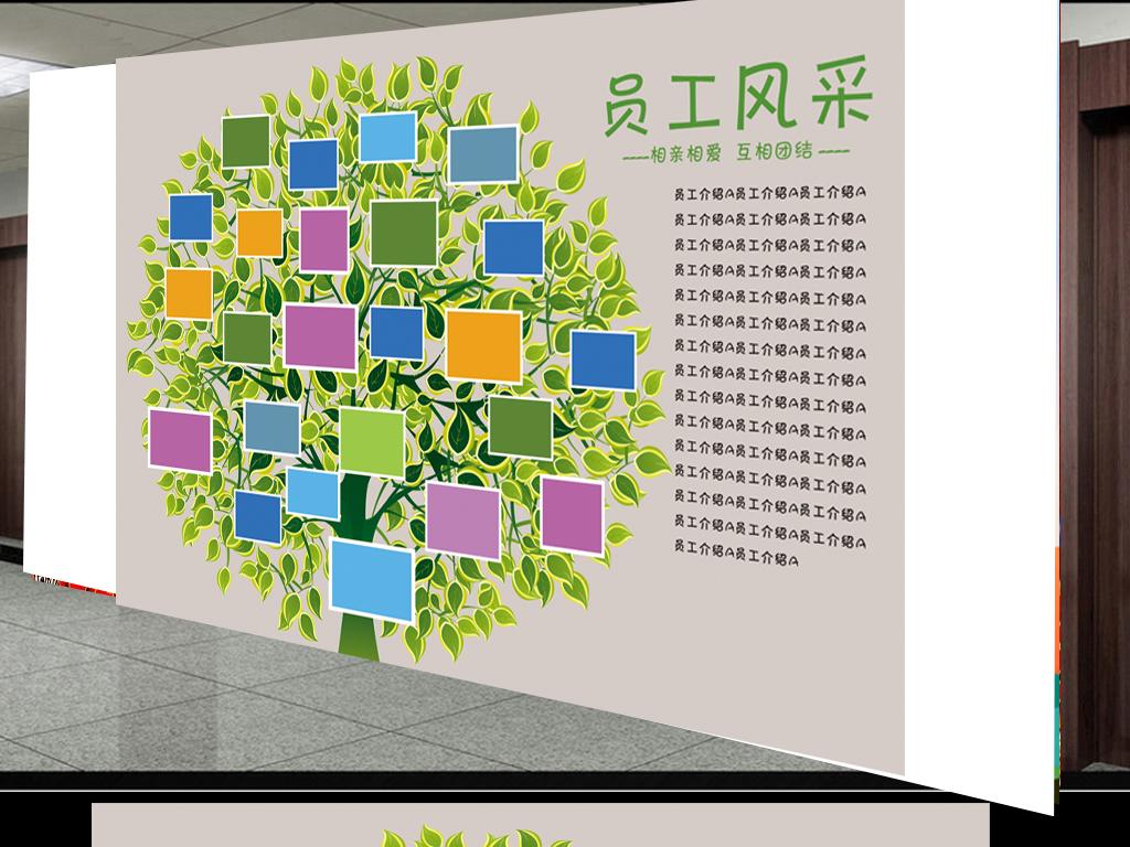我图网提供精品流行树形企业文化墙照片墙模板下载素材下载,作品模板源文件可以编辑替换,设计作品简介: 树形企业文化墙照片墙模板下载 位图, CMYK格式高清大图,使用软件为 Photoshop CS3(.psd) 树形企业文化墙照片墙模板下载 文化墙 现代