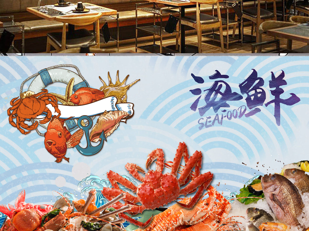 破墙背景墙工装餐馆酒吧特色饭馆蒸海鲜火锅