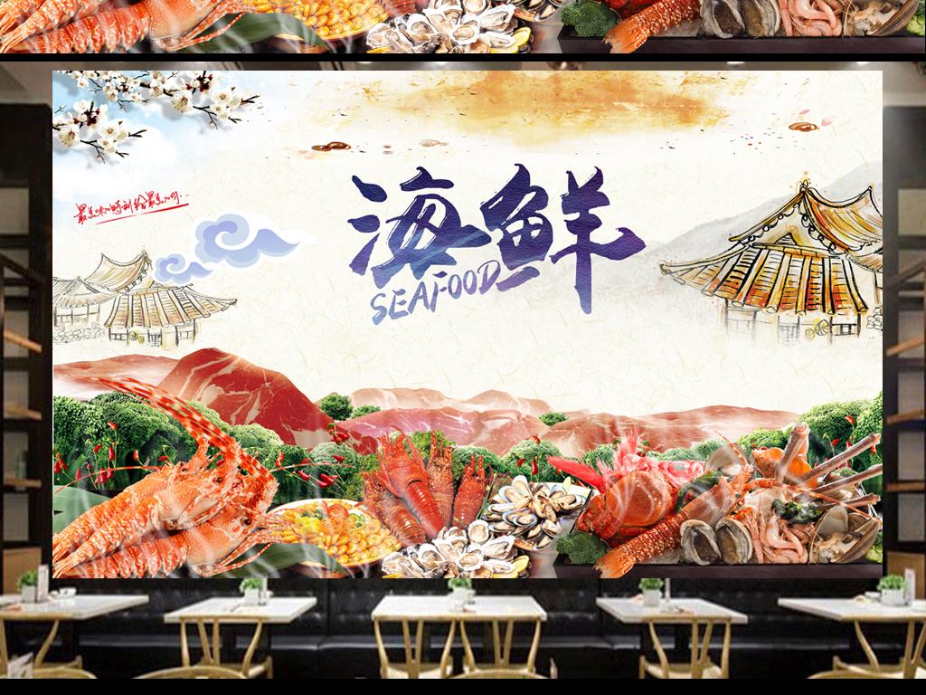 中国风手绘海鲜餐厅饭店背景墙