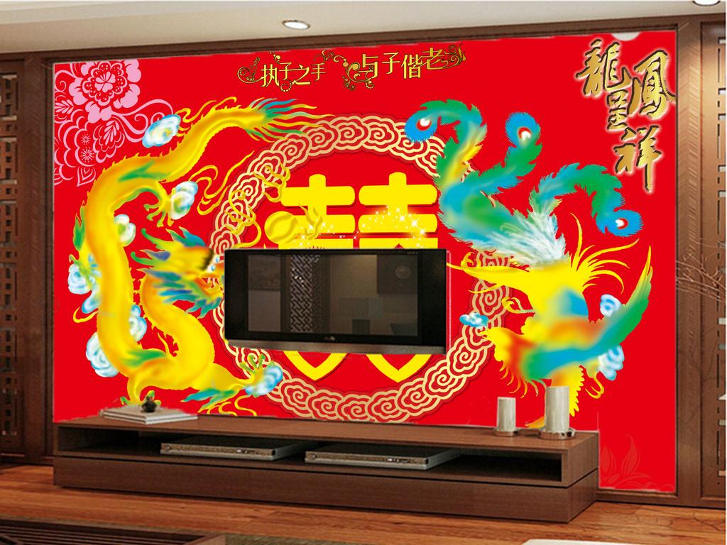 背景墙|装饰画 电视背景墙 中式电视背景墙 > 结婚婚房双喜背景墙龙凤