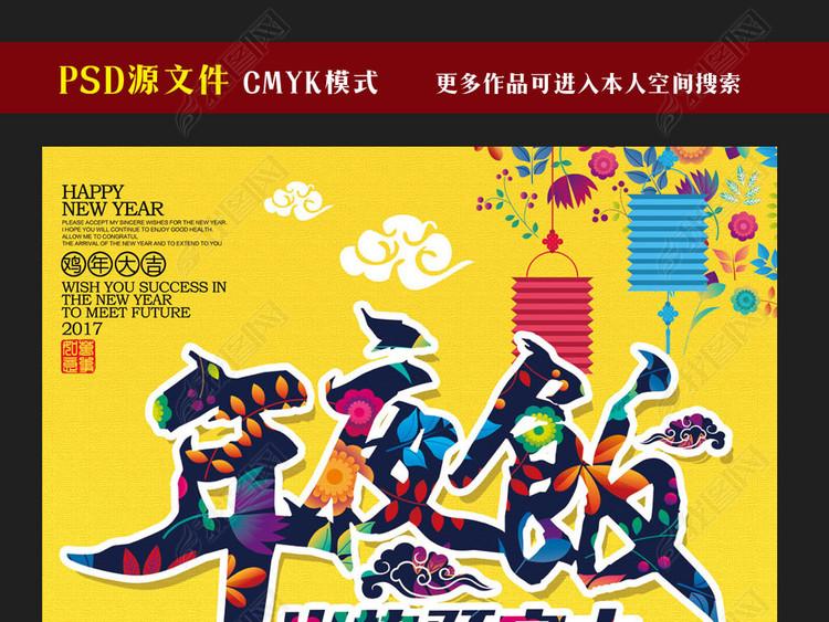 新年年夜饭预定海报设计模板