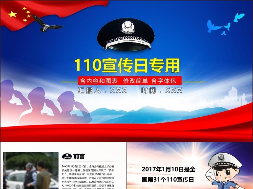 110宣传日活动ppt模板含内容