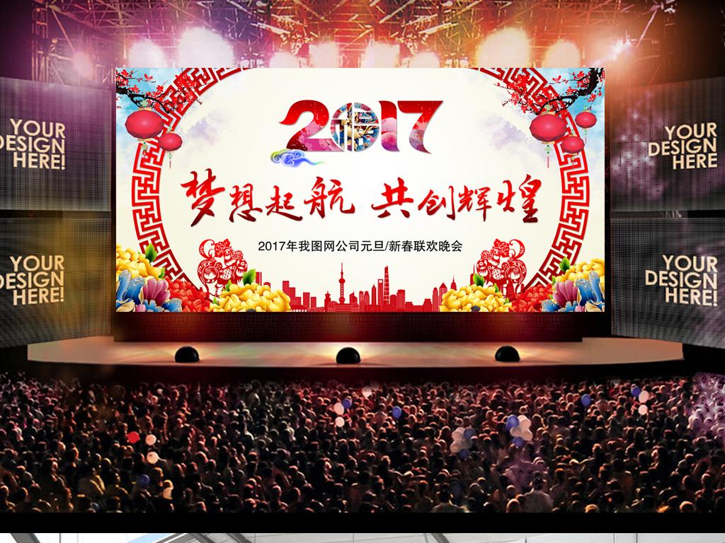2017红色喜庆新年春节企业年会背景墙