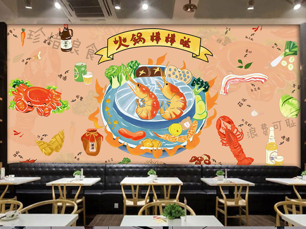 手绘中国美食四川火锅餐馆背景墙