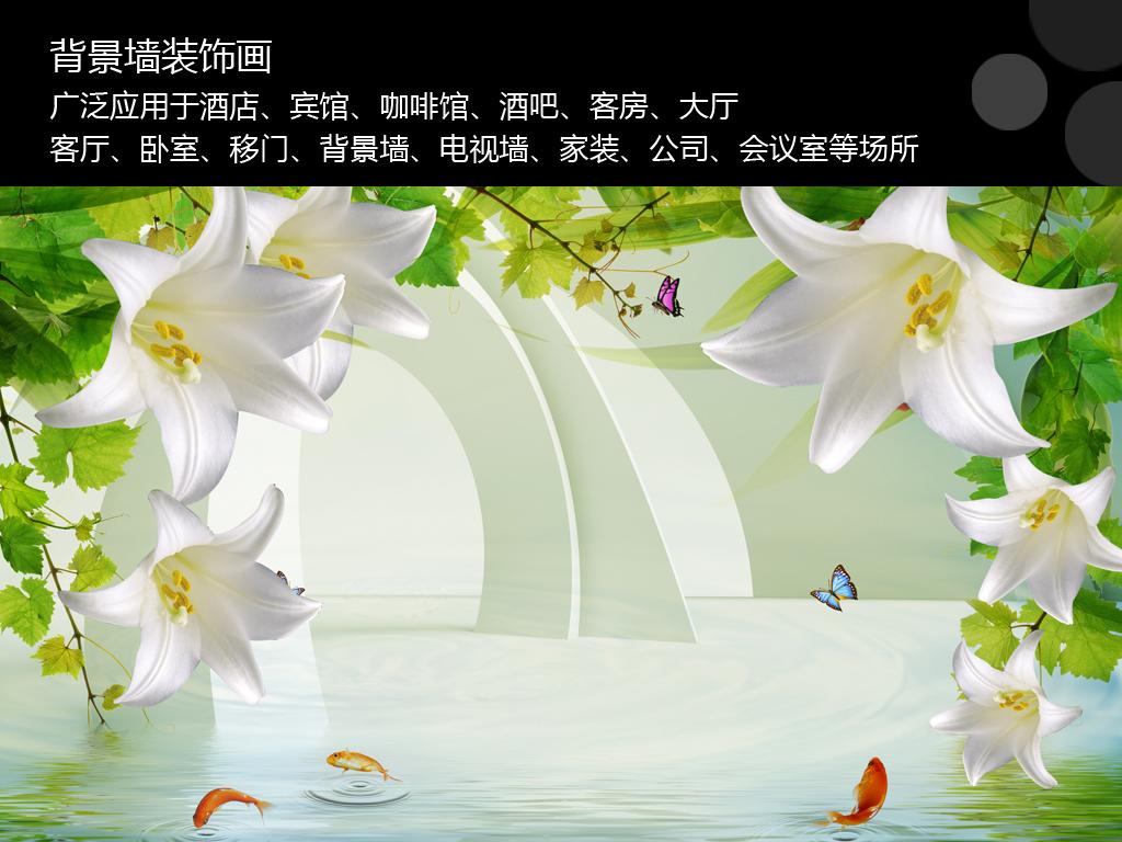 兰花时尚立体背景墙