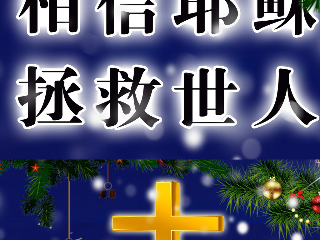 圣诞节新年基督教耶稣海报