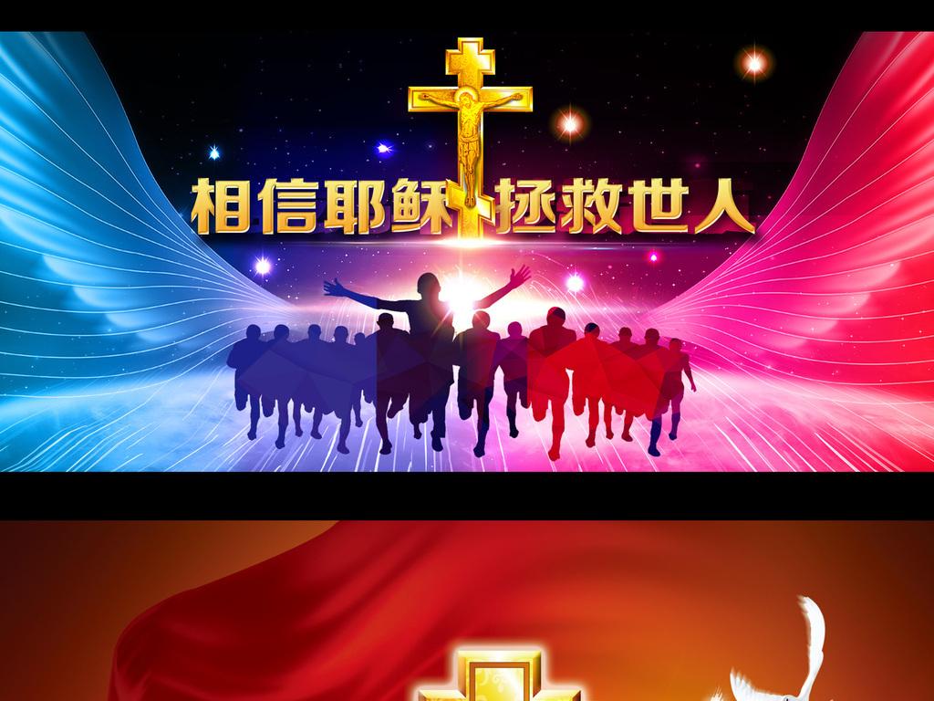 圣诞节新年基督教耶稣年会晚会舞台背景