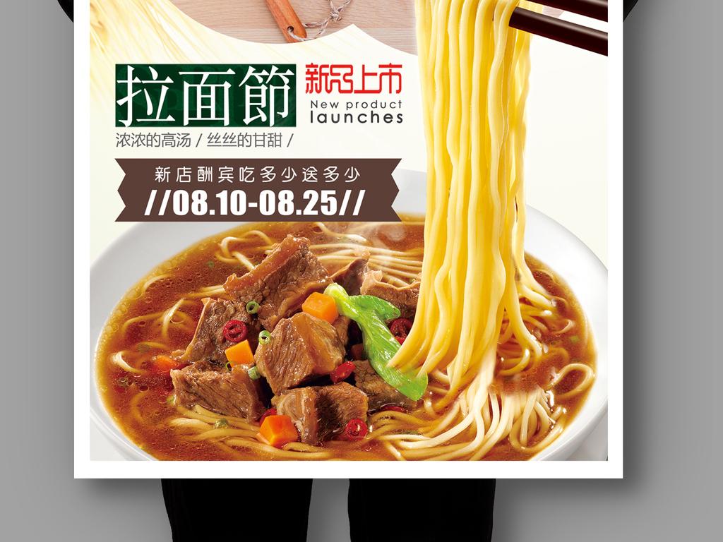 麻辣烫冷面手擀面刀削面牛肉面餐饮海报