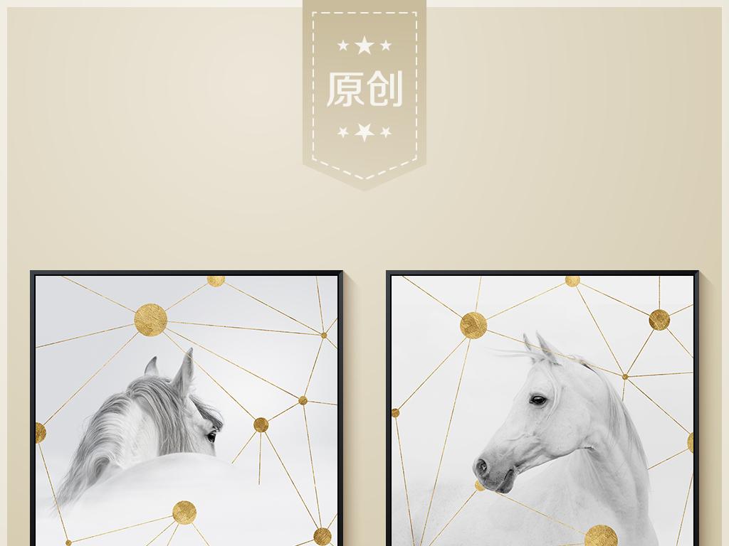 无框画 动物图案无框画 > 现代简约白马抽象创意几何图形装饰画