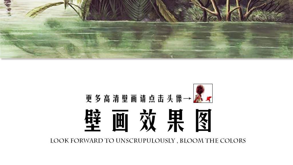 美式手绘热带雨林河流绿植背景墙
