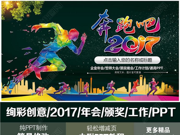 炫彩创意2017企业年会颁奖晚会PPT