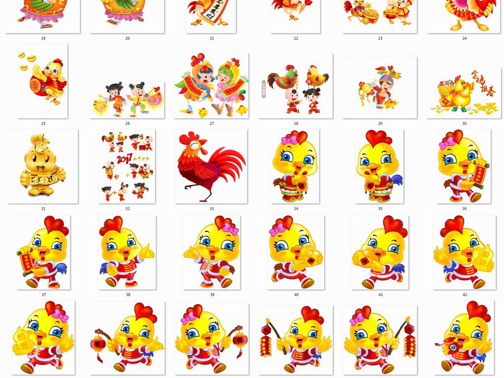 鸡年创意手绘海报