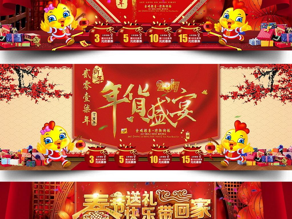 中国风红色喜庆卡通手绘鸡公鸡年货盛宴年货模板年货