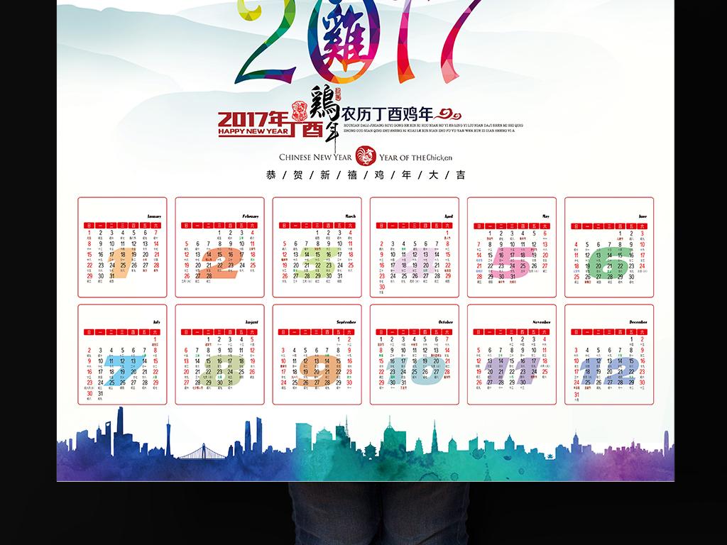 2017水墨中国风鸡年挂历年历图片