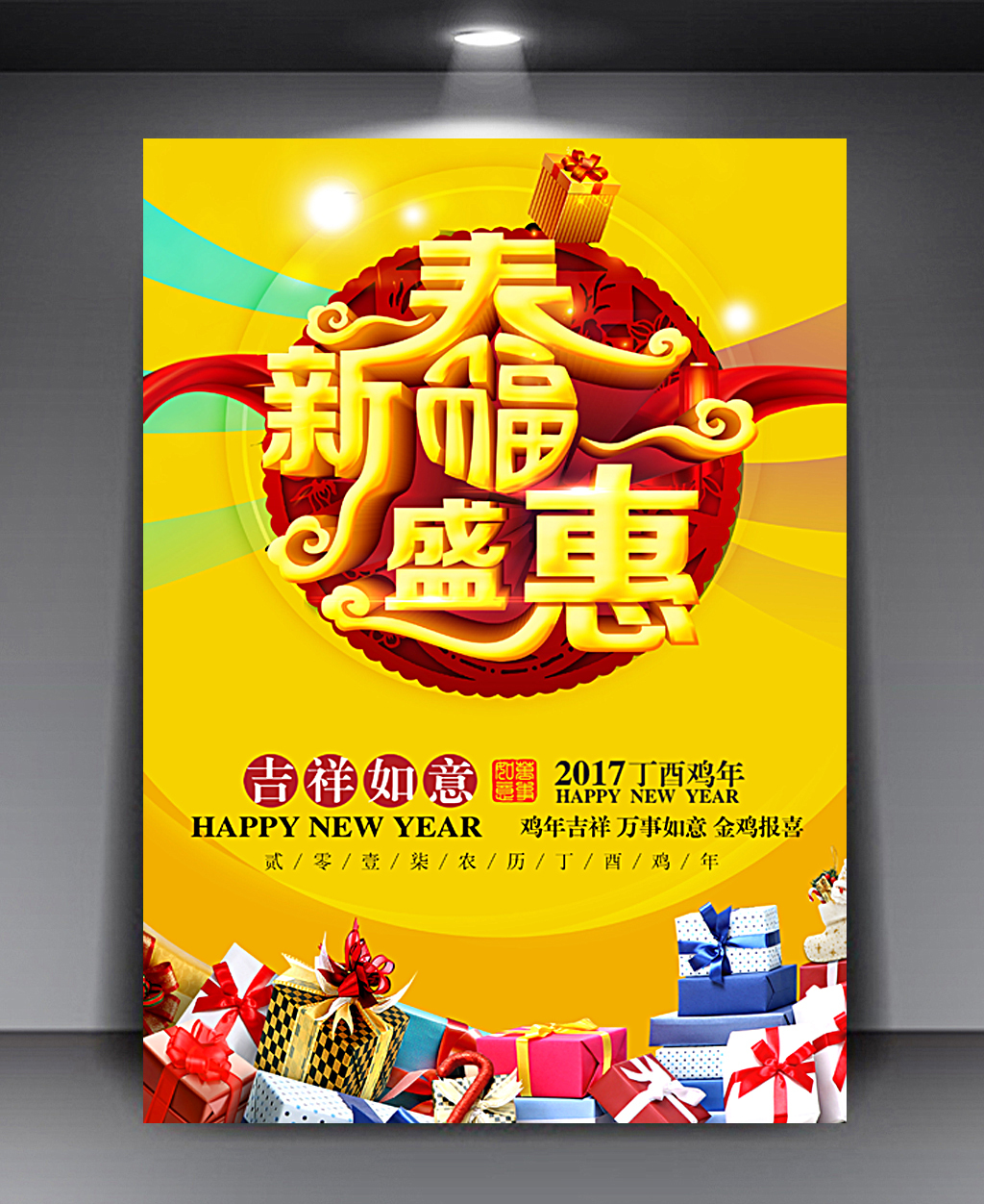 新春特惠新年促销海报