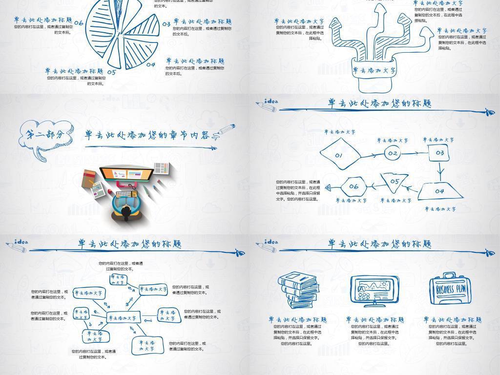 创意蓝色简洁手绘风格通用商务ppt模板