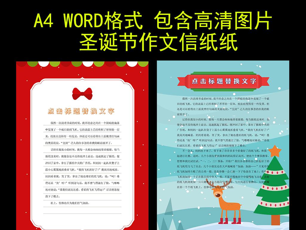 word圣诞节新年贺卡信纸内页作文集背景图片
