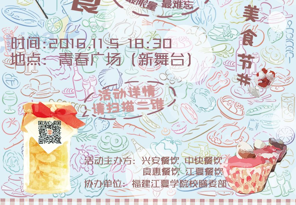 美食节+小清新+甜品风+校园+美食
