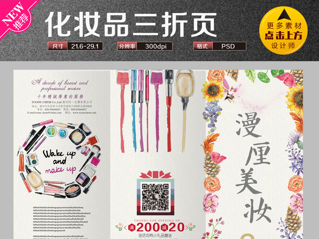 化妆品彩妆宣传海报手绘化妆品唯美化妆品海报卡通手绘