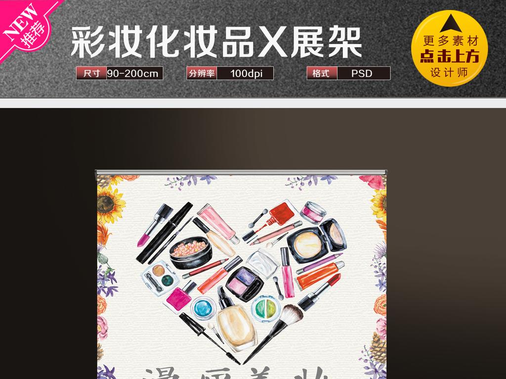 化妆品美妆彩妆展架手绘小清新化妆品卡通手绘