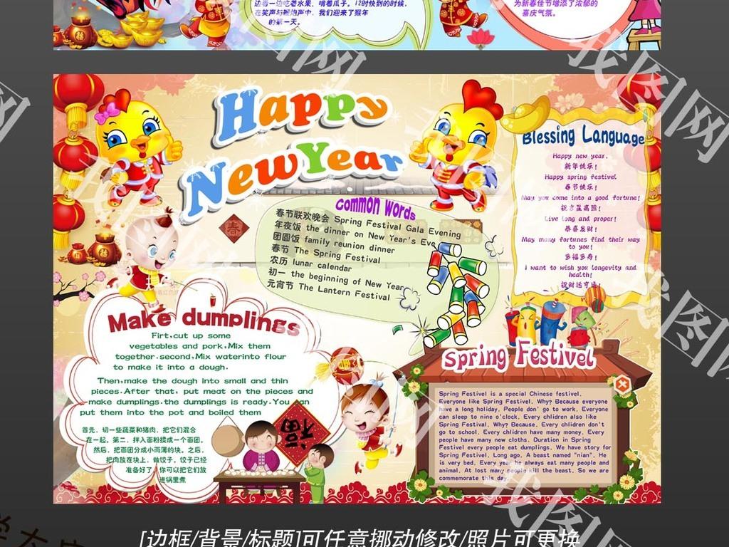 ps4鸡年春节元旦新年快乐英语手抄报小报图片
